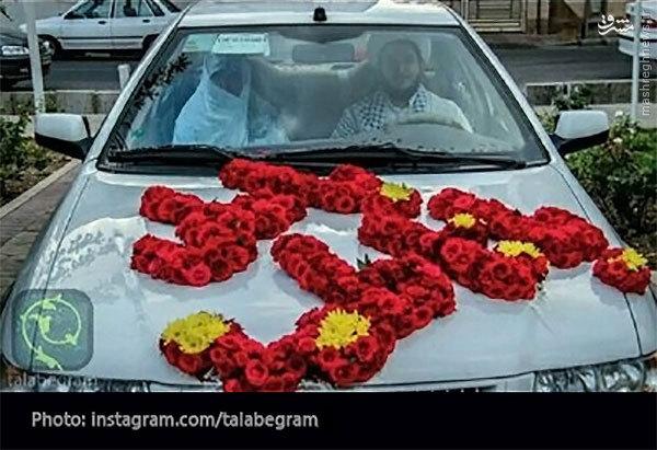 عکس/ تزیین زیبای ماشین عروس یک طلبه