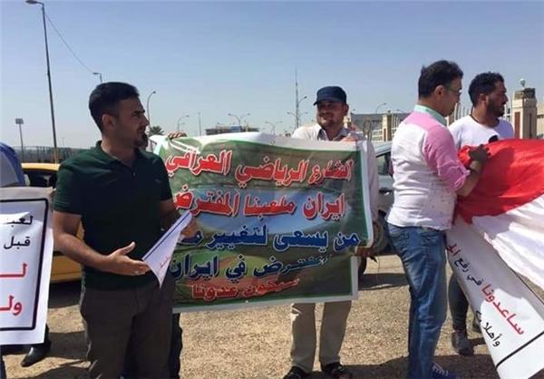 تظاهرات مردم عراق علیه فدراسیون عربستان +عکس