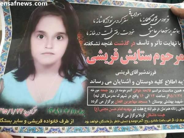 قاتل دختر بچه افغانستانی در بازداشت است