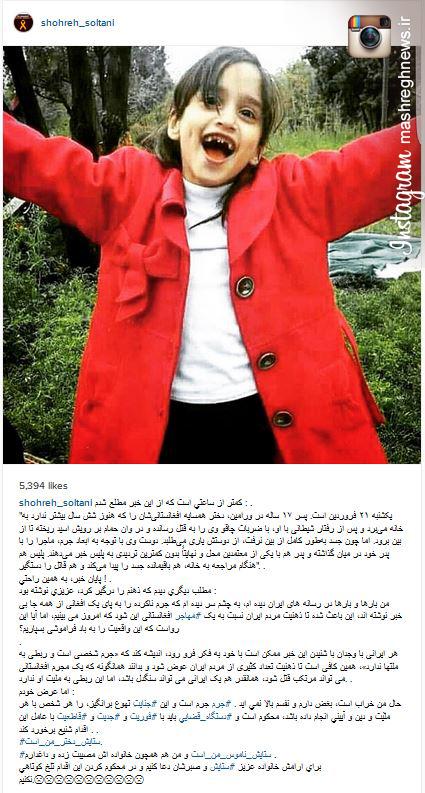 واکنش هنرمندان به فاجعه ستایش+ عکس