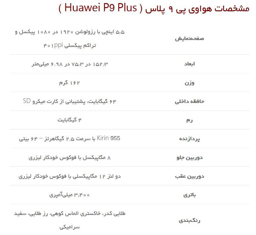 مقایسه گوشیهای P9 و P9 پلاس هواوی +عکس