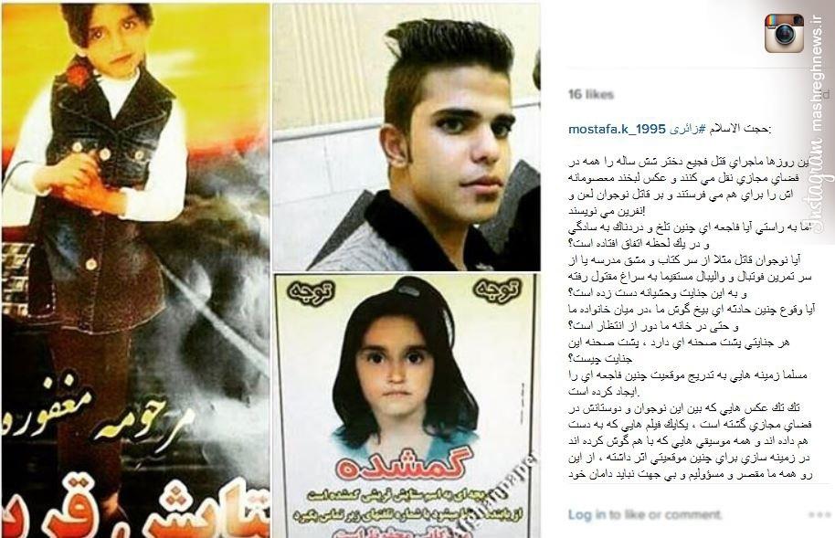 پشت صحنه قتل دختر افغان از نگاه زائری +عکس
