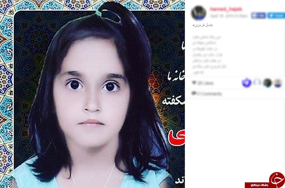 اشک کاربران ایرانی برای خواهر افغان شان +عکس