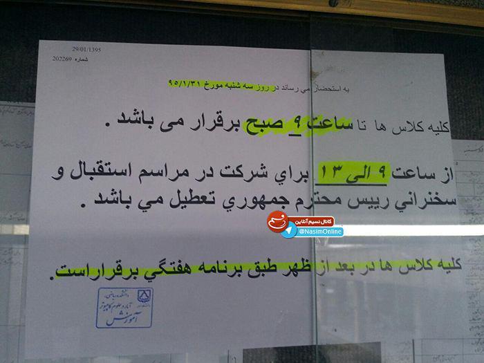 تعطیلی دانشگاه برای استقبال از روحانی در سمنان!