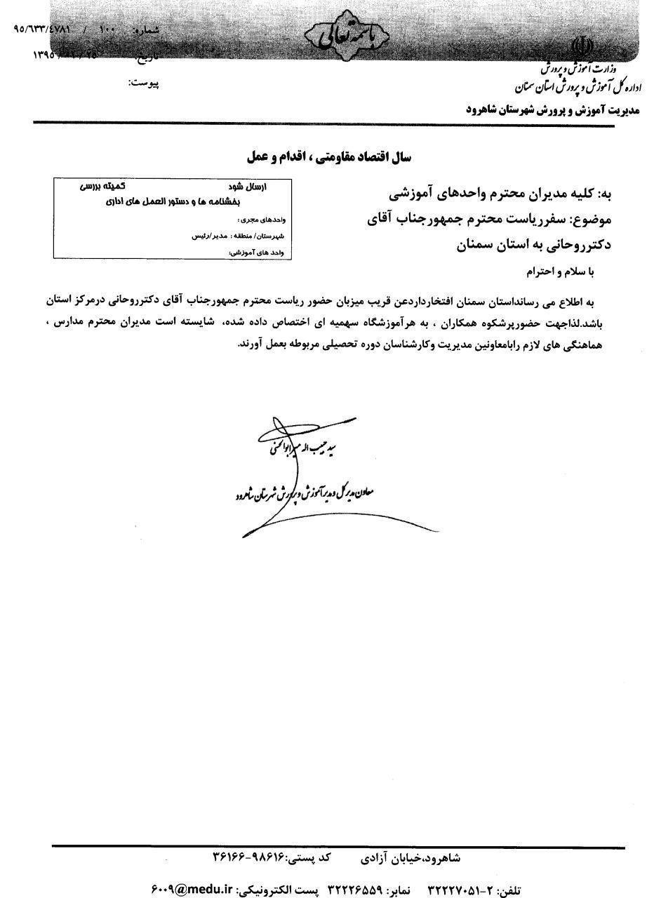 تعطیلی دانشگاه برای استقبال از روحانی در سمنان! / از «تعطیلی دانشگاه ها» تا «پذیرایی رایگان» و «استقبال اتوبوسی» در سفر استانی روحانی به سمنان