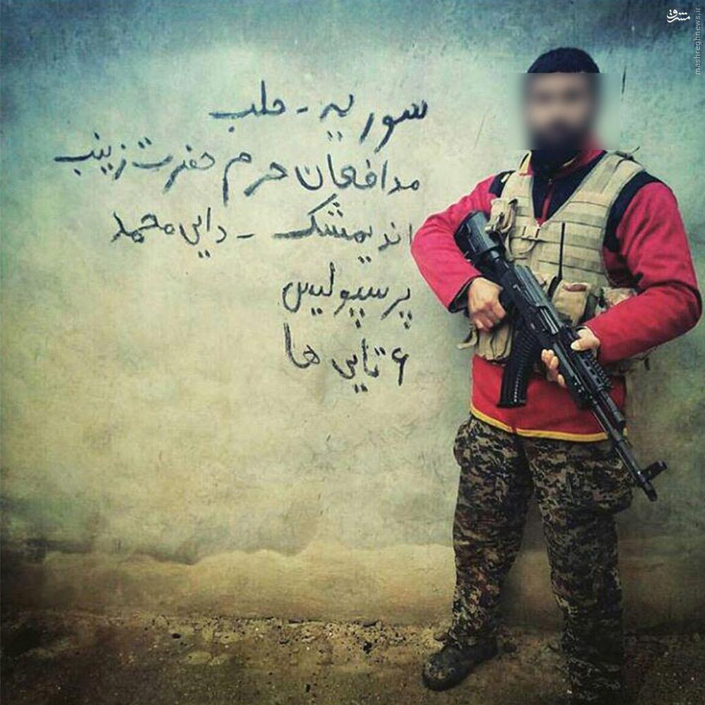 عکس/ کُری خوانی مدافع حرم پرسپولیسی در حلب