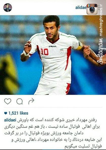 عکس/ واکنش علی دایی به مرگ مهرداد اولادی