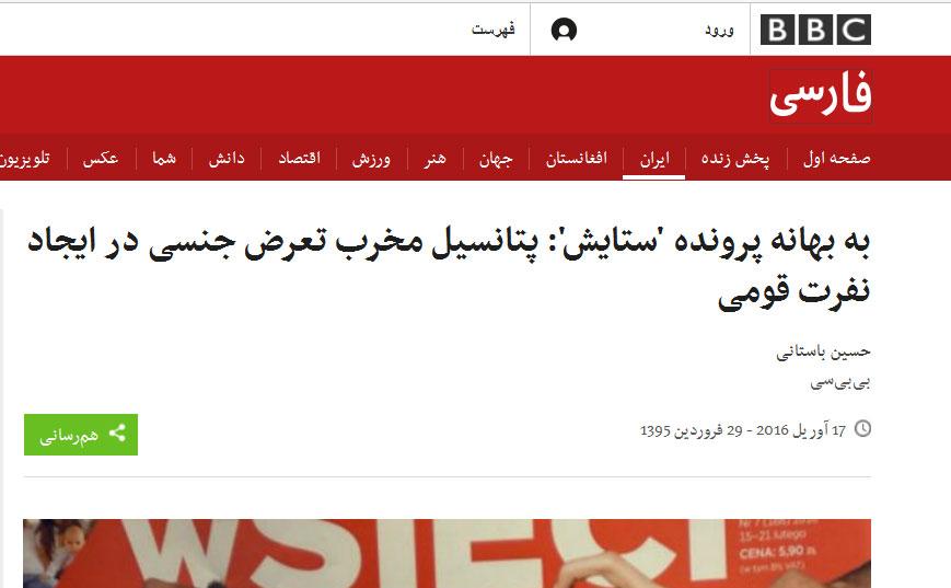 عصبی کردن مردم، هدف جدید بیبیسی فارسی /// ویرایش