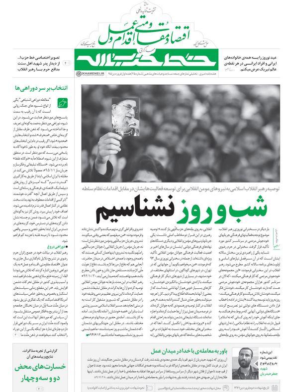 خط حزب الله با «جوان مومن انقلابی» سال نو را آغاز کرد