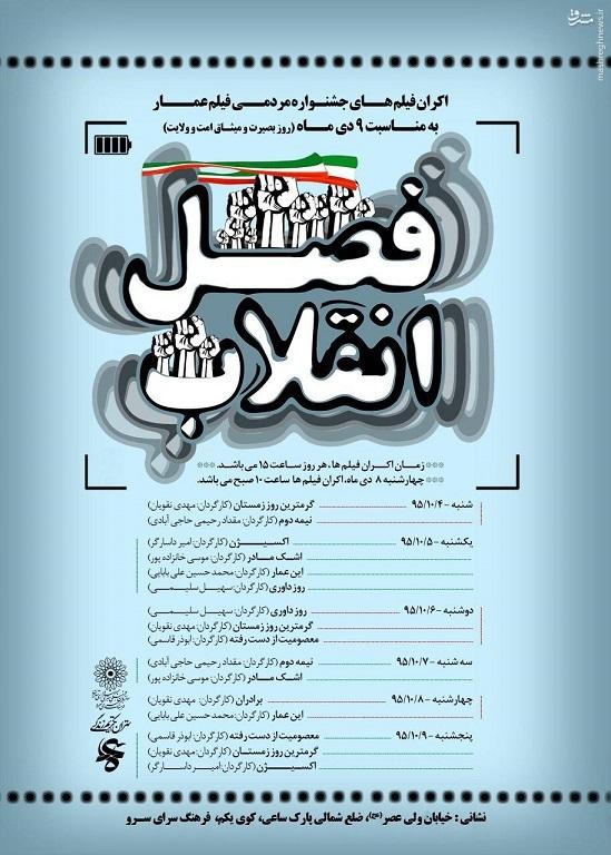 زمان و مکان اکران فیلمهای «جشنواره عمار» در پایتخت