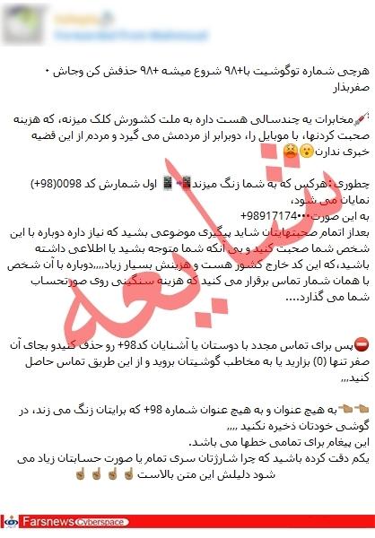 آیا تماس با پیششماره 0098 و 98+ در ایران هزینه اضافی دارد؟