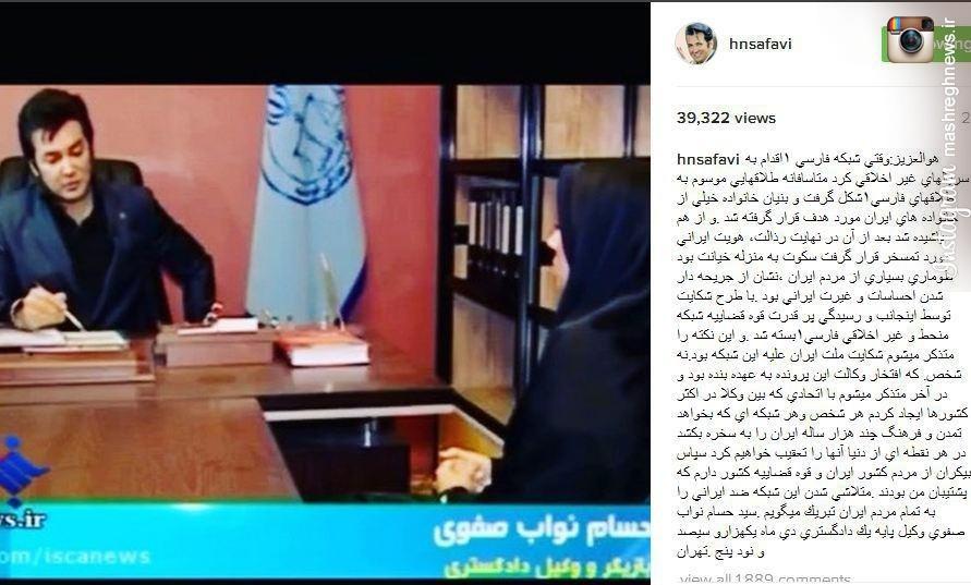 یک بازیگر معروف: «فارسی وان» را من بستم! +عکس