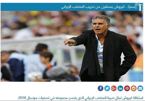 استعفای کیروش؛ ضربه سنگین بر پیکره ایران +عکس