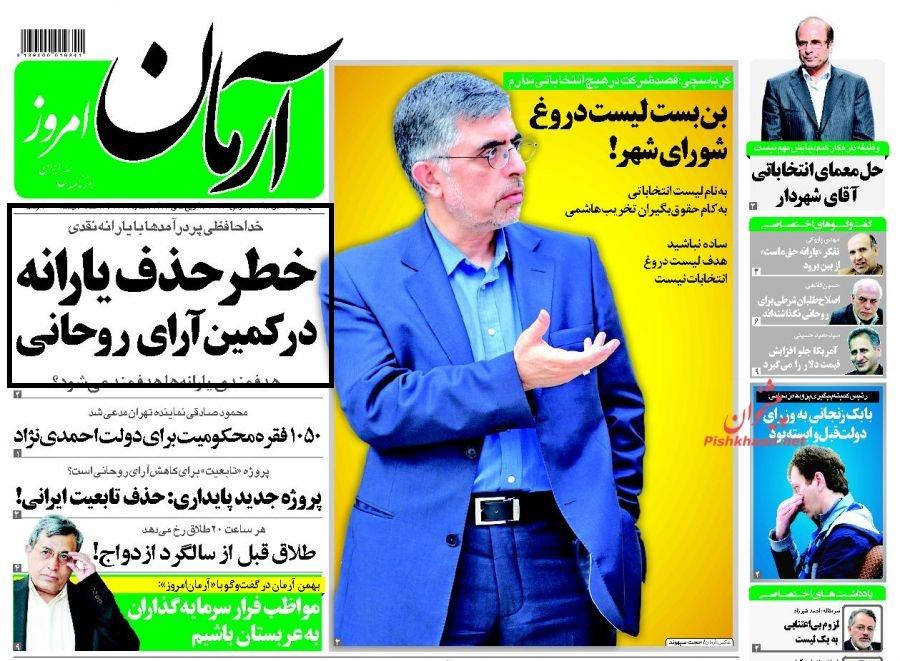دولت روحانی؛ از عزا در پرداخت یارانه تا ترس انتخاباتی/// ویرایش