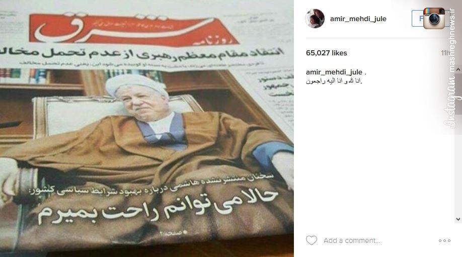 واکنش اینستاگرامی بازیگران در پی درگذشت آیت الله هاشمی +تصاویر
