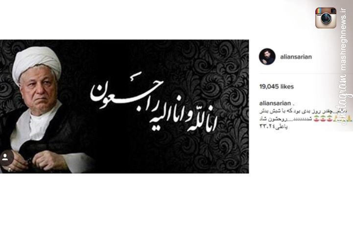 واکنش اینستاگرامی بازیگران و هنرمندان در پی درگذشت آیت الله هاشمی +تصاویر