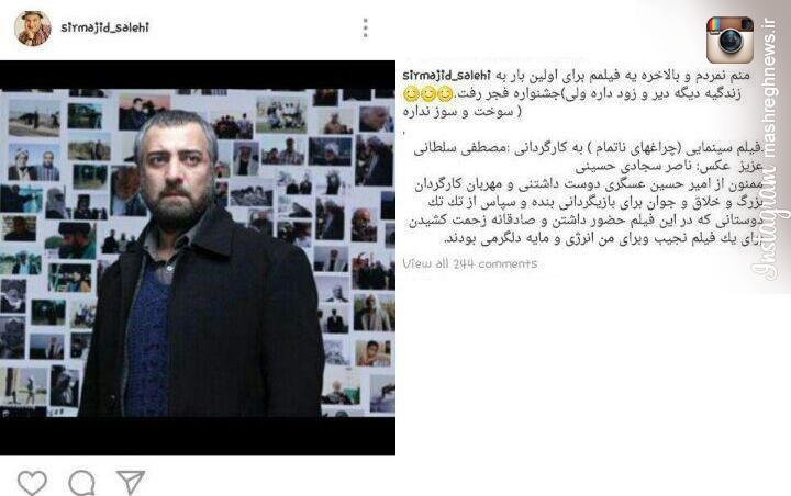 عکس/ واکنش مجیدصالحی برای رفتن به جشنواره فجر