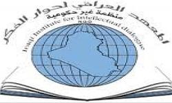 زمان اجلاس مهم «گفتوگوی بغداد»
