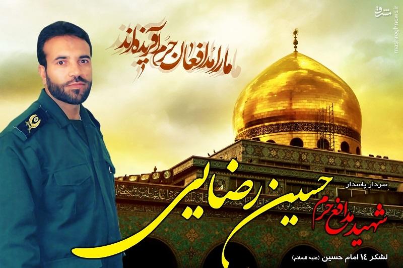 شهید مدافع حرم حسین رضایی