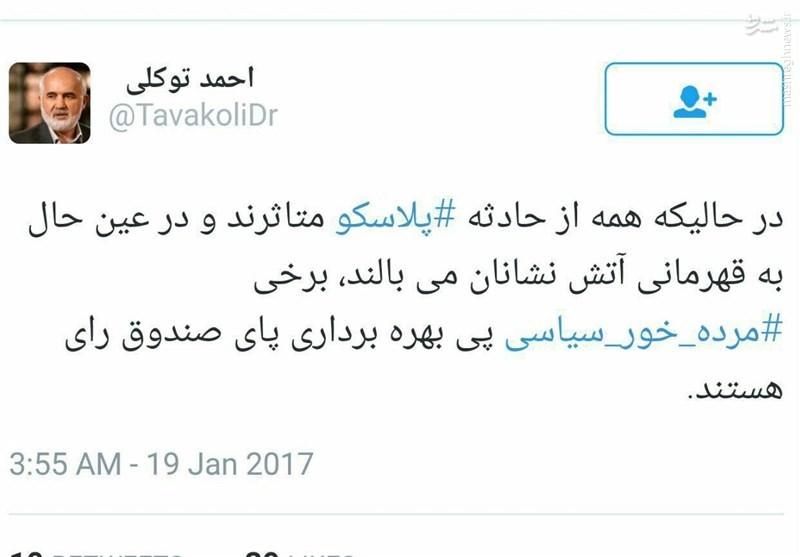 ساختمان پلاسکو دیگر وجود ندارد/ اسامی۲۳ نفر از مصدومان حادثه/ کشف علت اصلی آتش سوزی/ قالیباف و مدیریت بحران / دستور روحانی به وزیر کشور +تصاویر و فیلم