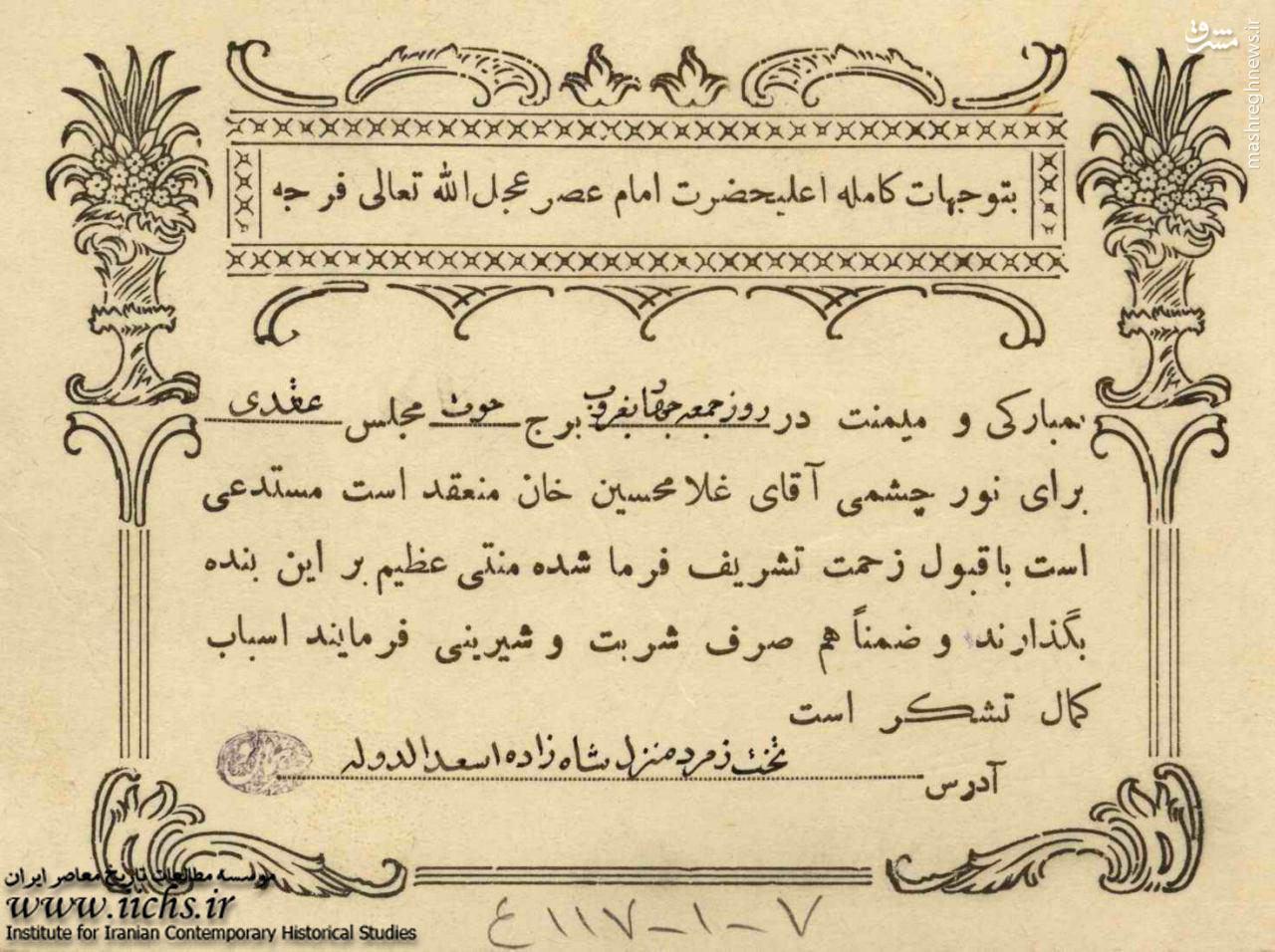 عکس/ كارت دعوت به عروسی در زمان قاجار