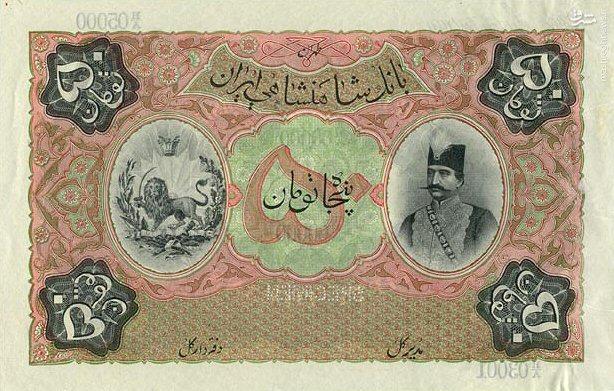 عکس/ اسكناسهای دوره ناصرالدین شاه