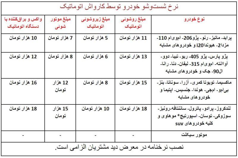 جدول/ هزینه شستوشوی خودرو در کارواش
