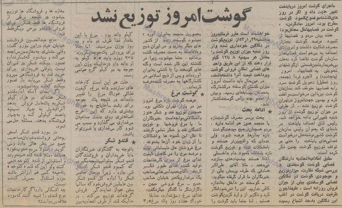 افسانه ارزانی در دوران پهلوی؛ وقتی گوشت، سبزی و قند و شکر در تهران کمیاب شد +عکس