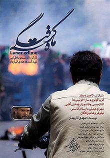 «ماهگرفتگی»؛ قصهای جسور با یک فیلم معمولی