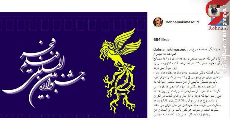 عکس/ پاسخ دهنمکی به اعتراض هنرمندان به داوری جشنواره فجر