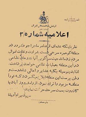 سپهبد بهرام آریانا مزدوری از رژیم پهلوی