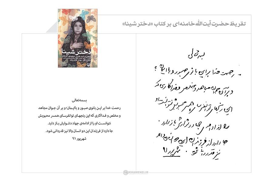رونمایی از تقریظ رهبر انقلاب بر کتاب «دختر شینا»/ رحمت خدا بر این بانوی صبور و باایمان + عکس