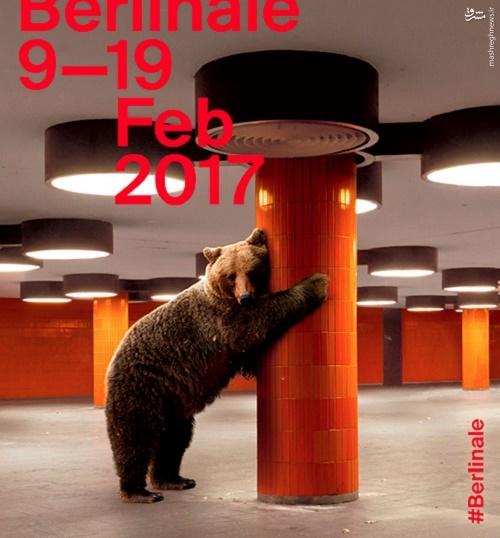 آغاز شصت و هفتمین جشنواره فیلم برلین با فضای سیاسی علیه ترامپ