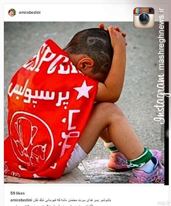 واکنش جالب عابدینی به شکست پرسپولیس+عکس