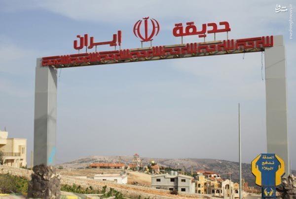 تحقیر صهیونیستها در جایی بهنام «پارک ایران» +ع