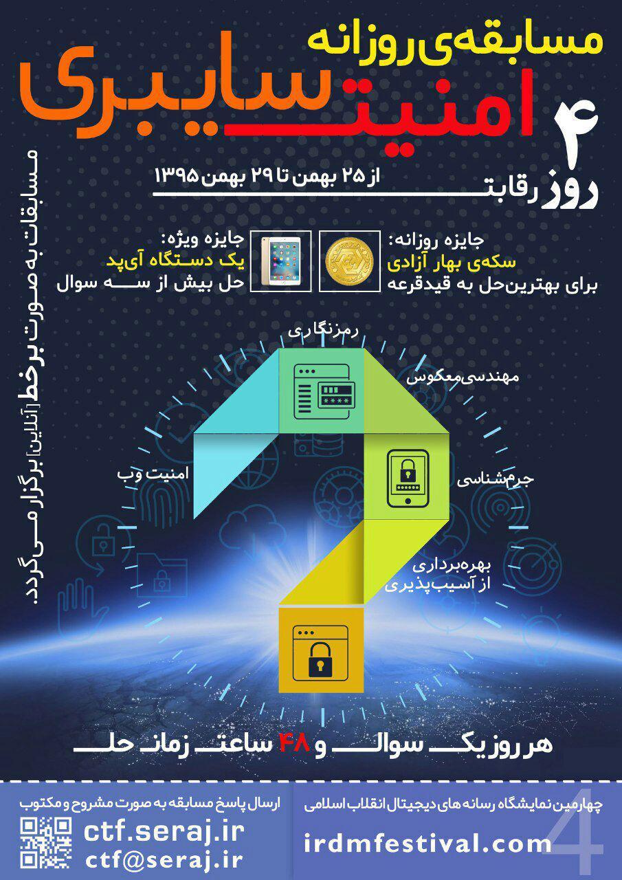 برگزاری مسابقه امنیت سایبری با جوایز نفیس