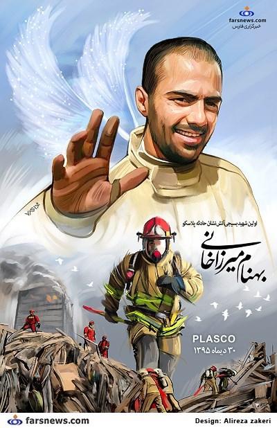 طرح/اولین شهید بسیجی آتش نشان حادثه پلاسکو