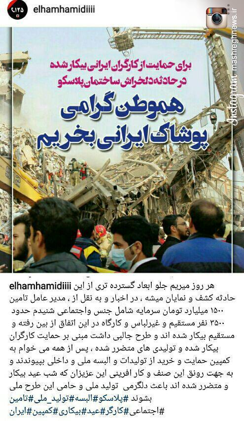 درخواست یک بازیگر زن از هموطنان ایرانی +عکس