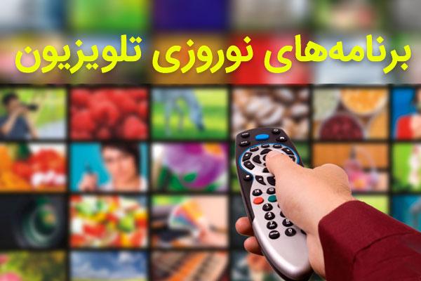 «آقای سفری»جزییات ویژه برنامههای تحویل سال نوروز تلویزیون مشخص شد