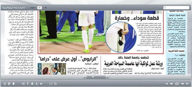 تمسخر بازیکن ذوبآهن از سوی روزنامه سعودی+عکس