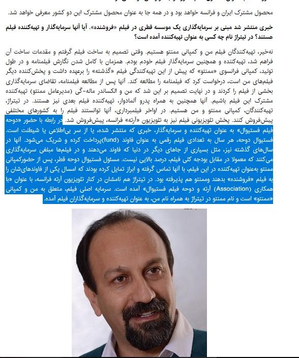 اسکار اصغر افتخاری اکبر، برای بادیه نشینان قطر !