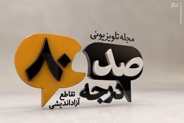 15 برنامه شاخص و گفتمانی شبکه «افق» کدامند؟ / شبکه انقلاب اسلامی در انتقال ارزشهای دفاع مقدس چقدر موفق بوده است؟