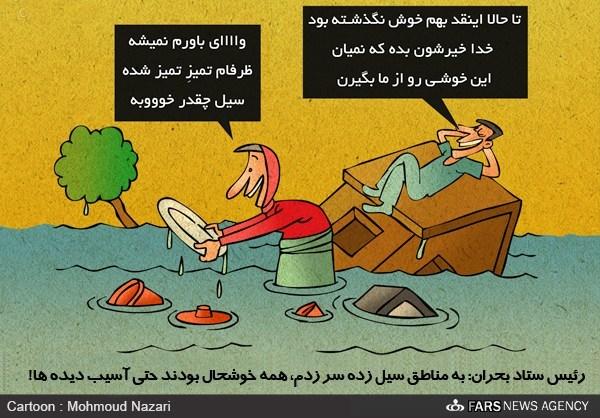 سیل خانه مردم را با خود برد دولتمردان خوشحالی میکنند!؛ امروز روز شکرگزاری است+فیلم
