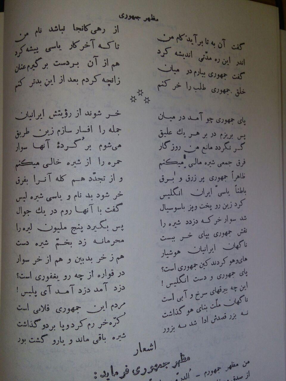 از عدم انتشار اشعار نیما یوشیج تا منتشر نشدن کتاب «یکی بود یکی نبود» جمالزاده