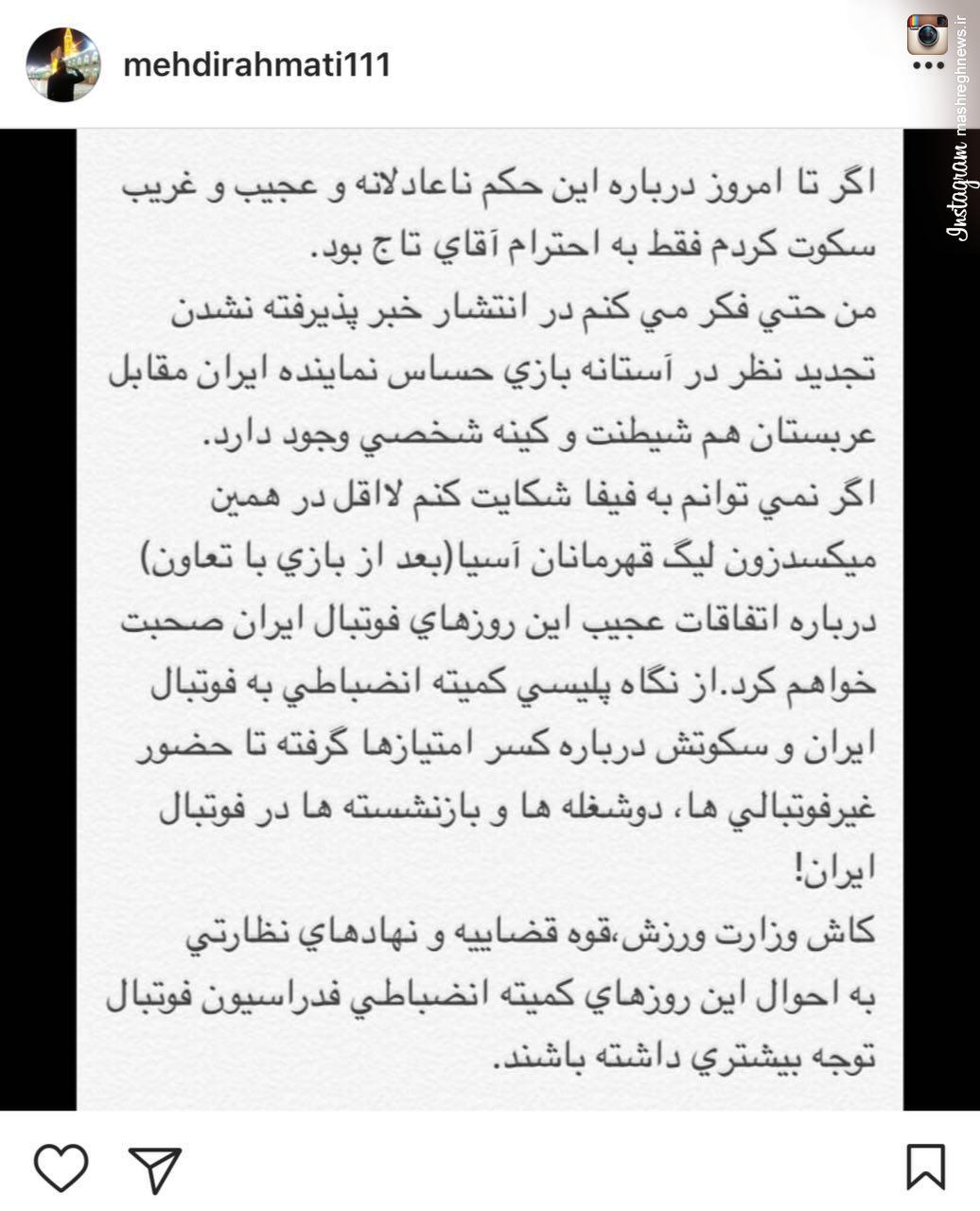 واکنش تند مهدی رحمتی به کمیته انضباطی/عکس
