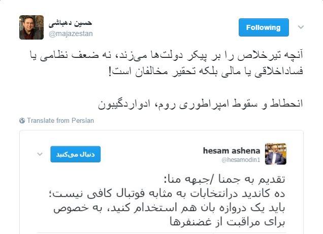 دندان قروچههای حامیان دولت بعد از برگزاری بیسابقه مجمع ملی جبهه مردمی/ اصلاحطلبان از عینک رئیسجمهور استفاده کنند