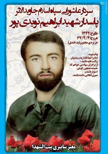 جنازه فرمانده گروهان قاسمبنالحسن را آتش زدند