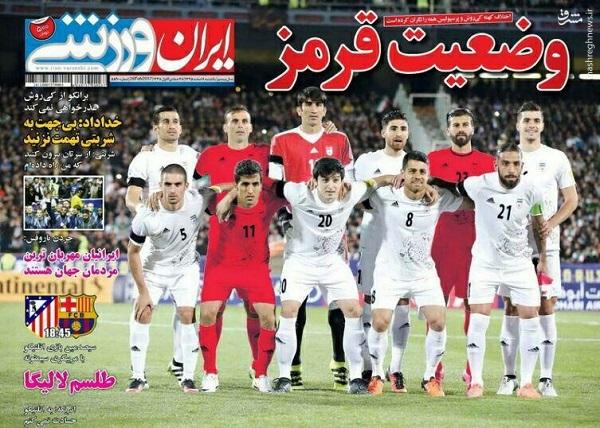 عکس/ تیتر جنجالی ایران ورزشی درباره تیم ملی