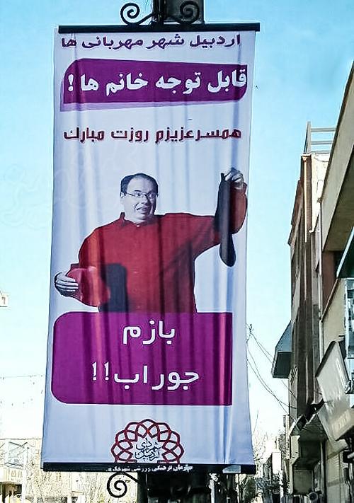 عکس/ بنر عجیب شهرداری اردبیل برای روز پدر