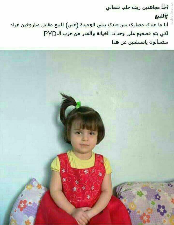 آگهی فروش کودک برای کشتار کردهای سوریه+عکس